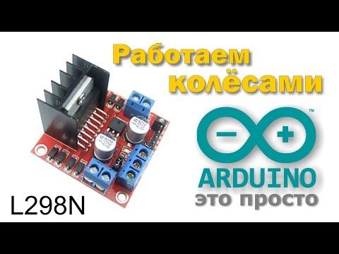 Arduino и L298N. Робот объезжает препятствия