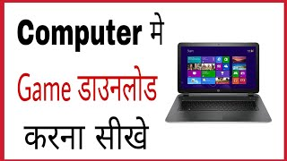 Computer me game download karne ka tarika | website | How to download game in pc in hindi