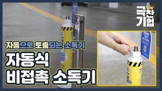 자동 분사 손소독기! [극찬기업] 7-1 / YTN 사…