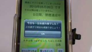只今禁煙中:禁煙カウンター 名刺機能付き / iPhone5動画解説