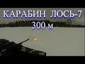 Карабин Лось - 7. Видео стрельба на 300 м.
