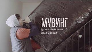 Казахстанцы в США | МУВИНГ