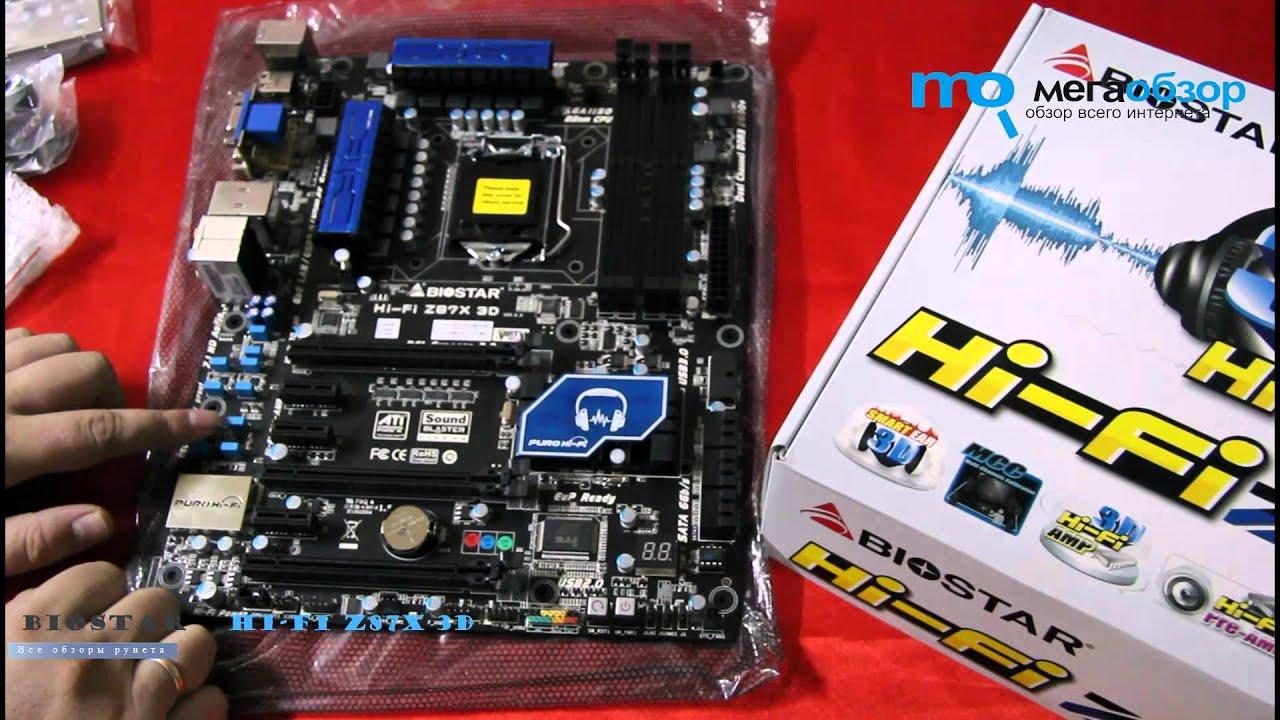BIOSTAR HI-FI H87S 3D DRIVER DOWNLOAD