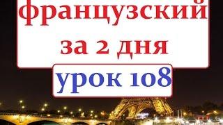 Французский язык.Урок 108 Части лица