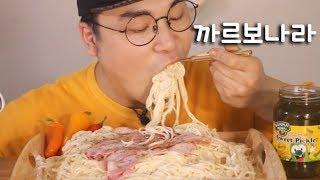 까르보나라 스파게티 먹방~!! 리얼사운드  social eating Mukbang(Eating Show)