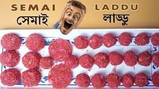Easy Bangladeshi Semai Laddu | Cooking Semai Laddu in Short Time | Sweet Food - Rina's Cooking #1
