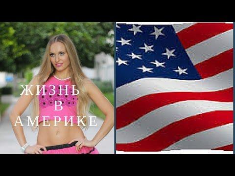 Моя Американская история/  Гражданство США/ Обо мне