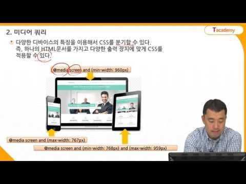 HTML5&CSS3 기초 16강 반응형 웹사이트 제작 | T아카데미