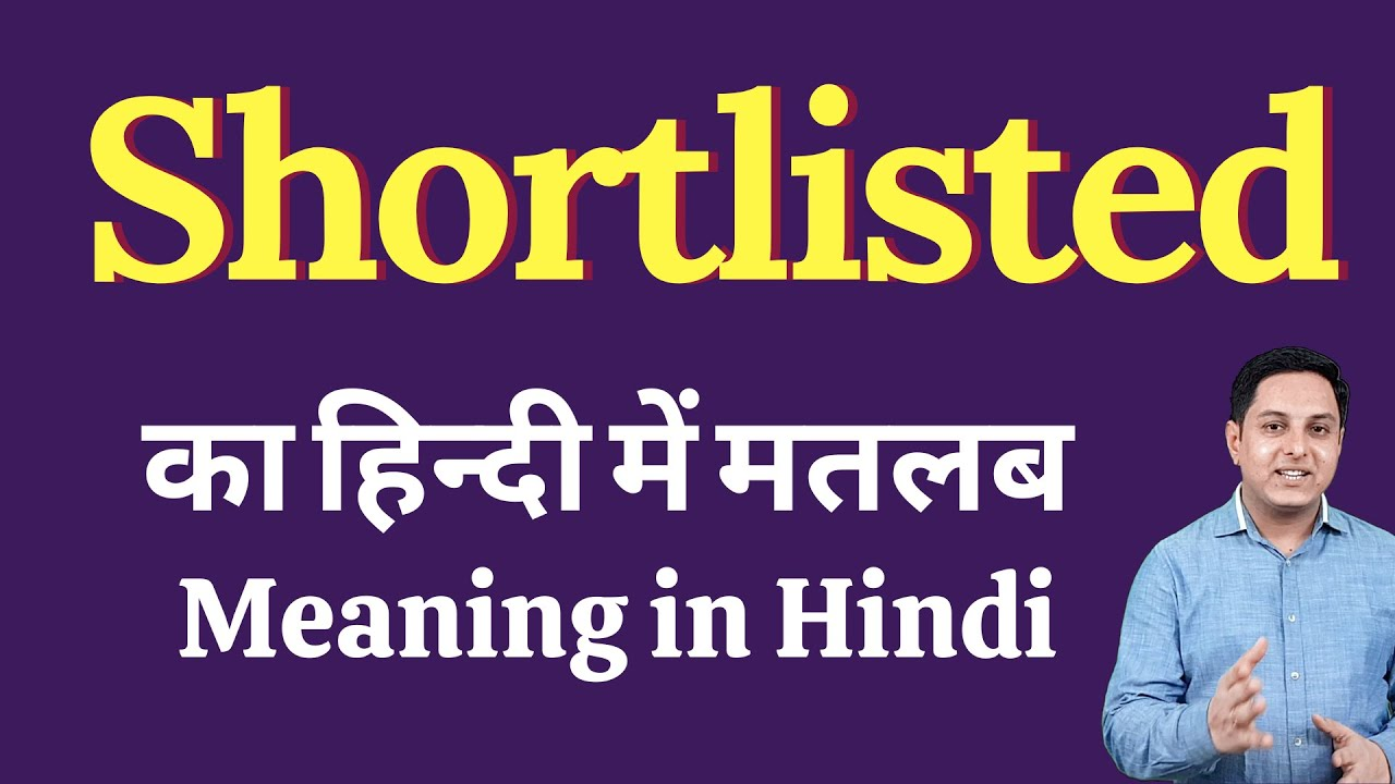 Download Shortlisted meaning in Hindi | Shortlisted ka kya matlab hota hai | Shortlisted meaning Explained