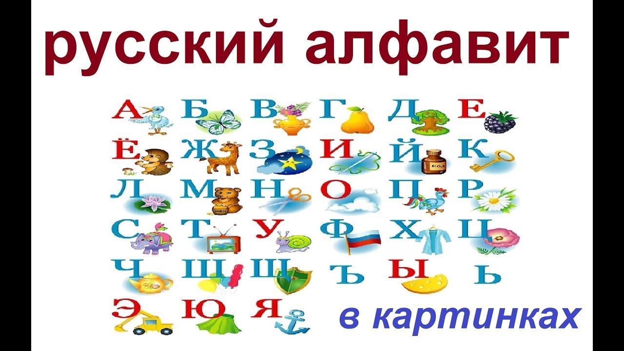 1 Русский с нуля: АЛФАВИТ С КАРТИНКАМИ - YouTube