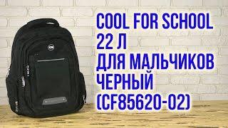 Розпакування Сool For School 42 x 29 x 18 см 22 л Для хлопчиків Чорний CF85620 02