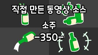 소주 동영상 소스 -350-