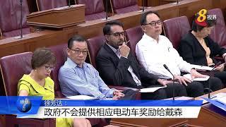 徐芳达:政府不会提供相应电动车奖励给戴森