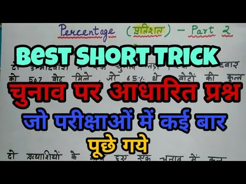 Math short trick || Percentage (प्रतिशत) Part - 2