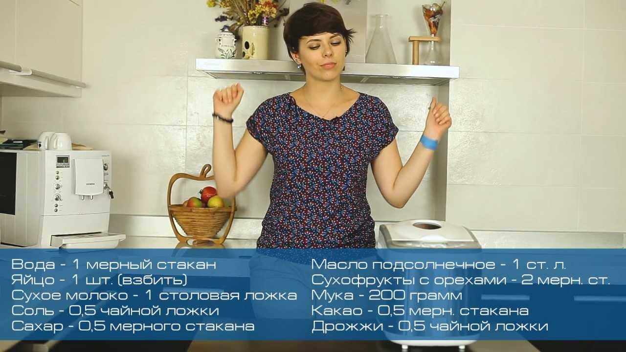 Как выбрать хлебопечку? Видео 2. - YouTube