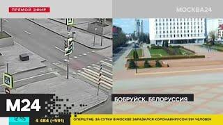 Улицы Бобруйска и Ухани опустели из-за коронавируса - Москва 24