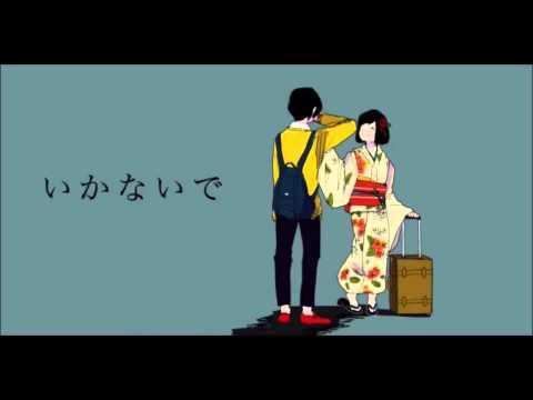 【歌ってみた】 Ikanaide  acoustic  【るるみ】