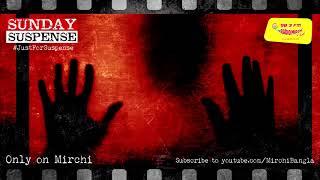 Sunday Suspense | Ghar | Syed Mustafa Siraj | Mirchi Bangla | Mirchi 98.3