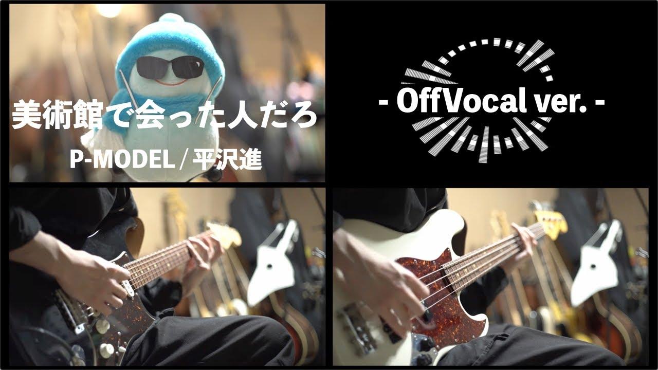 【Off Vocal】美術館で会った人だろ / P-MODEL【copy】
