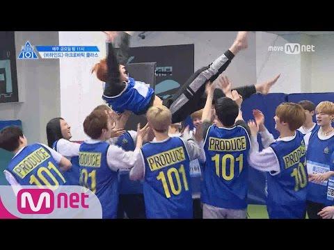 PRODUCE 101 season2 [101 스페셜] 아크로바틱 수업 미방송분 영상 공개! 170505 EP.5