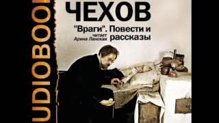 2001040 01 Аудиокнига. Чехов А. П.
