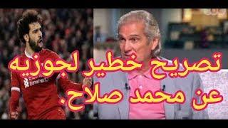 تصريح خطير لجوزيه عن محمد صلاح