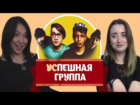 Видео, Реакция на Успешную Группу Успешная Группа, Эльдар Джарахов, Саша ТилЭкс