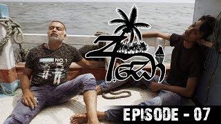 අඩෝ - Ado | Episode - 07 | Sirasa TV Thumbnail