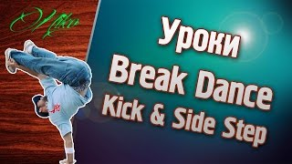 Уроки Break Dance - Kick & Side Step