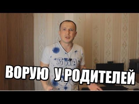 Родители дают мне по 500 рублей в день,  иначе я пойду воровать!