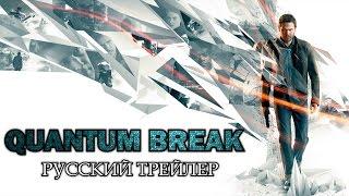 Quantum Break (2016) Русский Трейлер HD