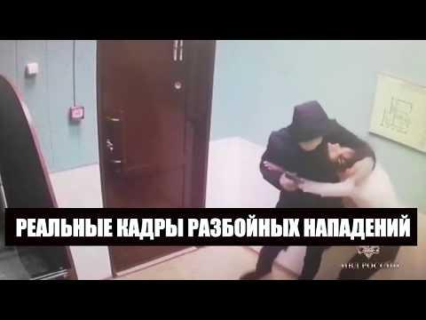 Реальные кадры разбойных нападений