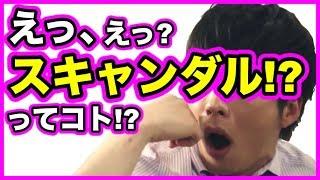 【おっさんずラブ】田中圭が炎上ギリギリ!?麻雀、密会…!?ってもー!分かってるってば!!