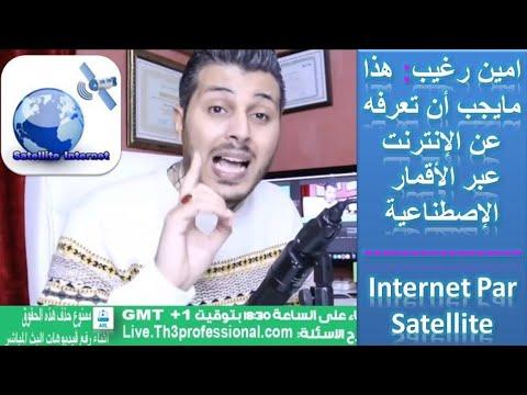Internet par satellite - امين رغيب: هذا مايجب ان تعرفه عن الانترنت عبر الأقمار الاصطناعية