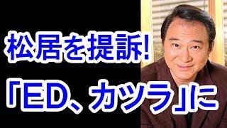 松居一代さんによる船越英一郎さんへの「ED」「カツラ」発言に、つい...