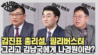 [박시영의눈] 김진표 총리설, 필리버스터 그리고 김남국에게 나경원이란? (feat. 김남국 변호사)