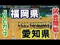 【JOCカップ男子】愛知県 vs 福岡県「第1セット」都道府県対抗中学バレーボール(volleyball)