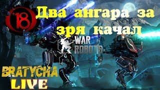 War Robots Игра дала трещину у Bratycha кипит