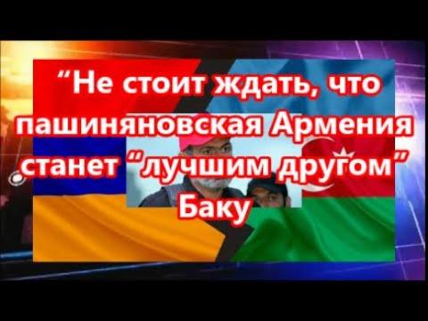 """""""Не стоит ждать, что пашиняновская Армения станет """"лучшим другом"""" Баку"""