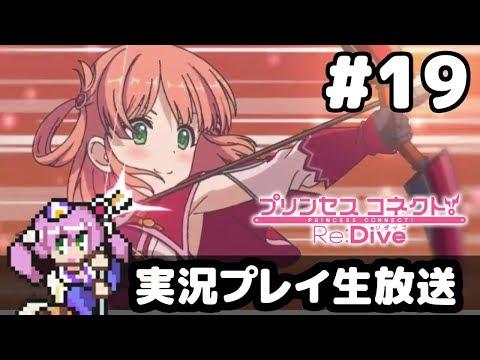 第19回リノちゃんと一緒!プリコネRe:Diveお兄ちゃんの実況生放送