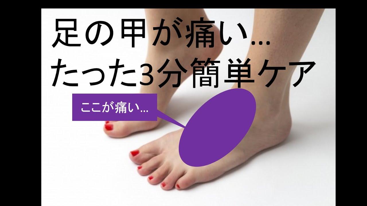 の が 痛い 甲 足
