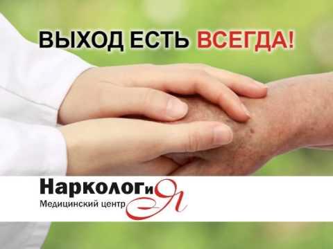"Медицинский центр ""Наркология"" в Челябинске"