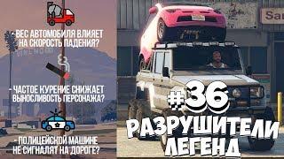 GTA 5 - РАЗРУШИТЕЛИ ЛЕГЕНД #36