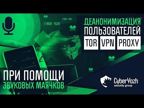 Деанонимизация пользователей Tor, VPN, Proxy при помощи звуковых маячков.