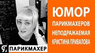 Неподражаемая Кристина Привалова