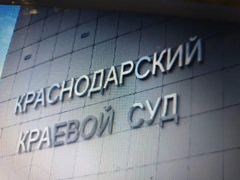 Административный иск к губернатору Краснодарского края. Подготовительное заседание 28.05.20