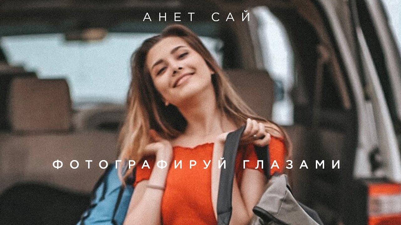 Анет Сай - Фотографируй глазами (Премьера трека, 2019)