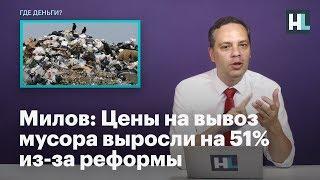 Милов: Цены на вывоз мусора выросли в 1,5 раза из-за реформы