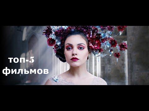 Топ-5  Очень ИНТЕРЕСНЫЕ Фильмы!