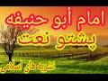 پشتو نعت ( امام أبو حنیفه )  Pashto naat